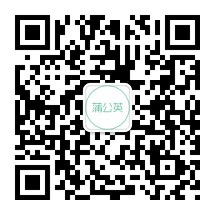 蒲公英微信公众账号